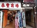 HK Kln City 九龍城 Kowloon City 獅子石道 Lion Rock Road January 2021 SSG 38.jpg