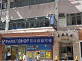 HK Mid-levels 堅道 Caine Road 133 大成大廈 Tai Shing Building Parkn Shop Aug-2010.JPG