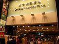 HK Mongkok Nathan Road 219 Chuang s London Plaza a.jpg