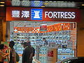 HK North Point 252-264 King's Road 怡安中心 Greenwich Centre night shop sign Fortress May-2014.JPG
