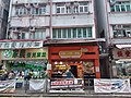 HK STT 石塘咀 Shek Tong Tsui 皇后大道西 Queen's Road West shops Tong Shun Hing n banners August 2019 SSG 01.jpg