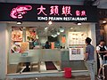 HK SYP Sai Ying Pun Des Voeux Road West shop King Prawn Restaurant August 2018 SSG.jpg