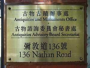 Antiquities and Monuments Office - Plaque