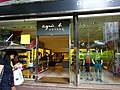 HK TST Nathan Road Miramar Shopping Centre Miramall Agnis b VOYAGE clothing shop Aug-2015.jpg