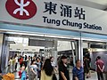 HK Tung Chung Station B exit Visitors Oct-2012.JPG