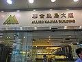 HK Wan Chai 告士打道 138 Gloucester Road 聯合麃島大廈 Allied Kajima Building name sign Mar-2013.JPG
