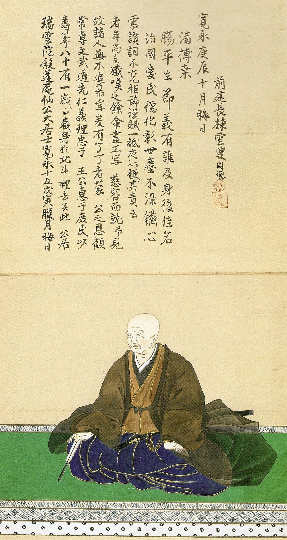 Hachisuka Iemasa.jpg