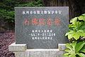 Hangzhou Shifoyuan Zaoxiang 20120518-01.jpg