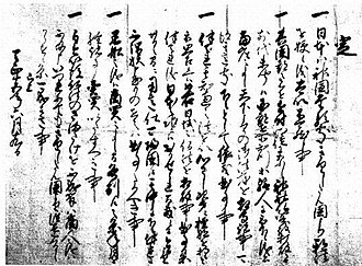"Toyotomi Hideyoshi - Hideyoshi's ""Edict of expulsion of the Christian Padres"" (吉利支丹伴天連追放令), 1587."