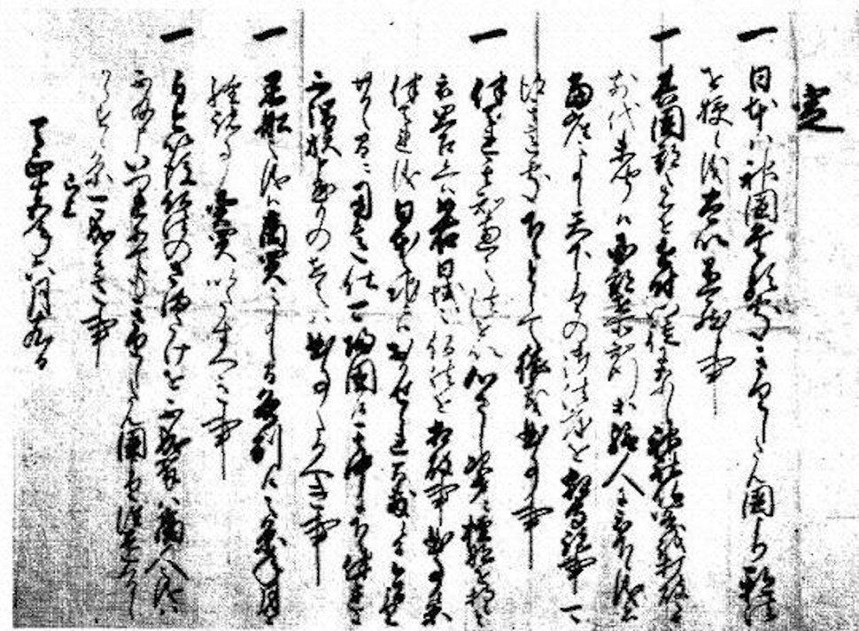 Hideyoshi Edict of expulsion of the Christian Padres 1587