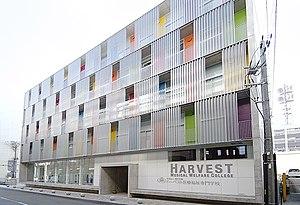 医療 福祉 専門 学校 ハーベスト