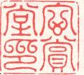 Hu Zhengyan Seal6.PNG