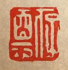 Hu Zhengyans seal.JPG