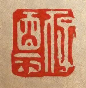 Hu Zhengyan - One of Hu Zhengyan's personal seals
