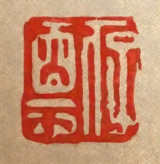 Hu Zhengyan - One of Hu Zhengyan's personal seals
