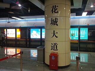 Huacheng Dadao station Guangzhou Metro station