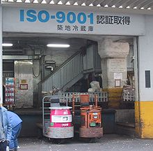 220px ISO 9001 in Tsukiji
