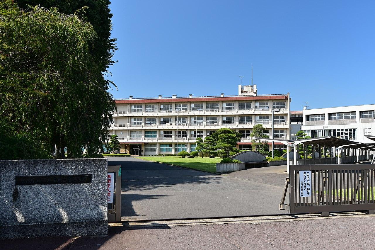 江戸崎総合高等学校