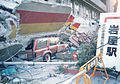 Images from The Great Hanshin-Awaji Earthquake=b048.jpg