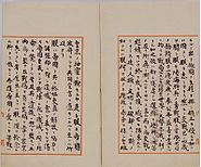 Imperial Rescript on the Termination of the War2