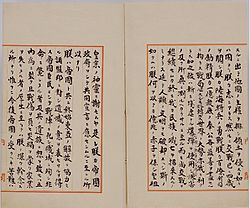 Imperial Rescript on the Termination of the War2.jpg