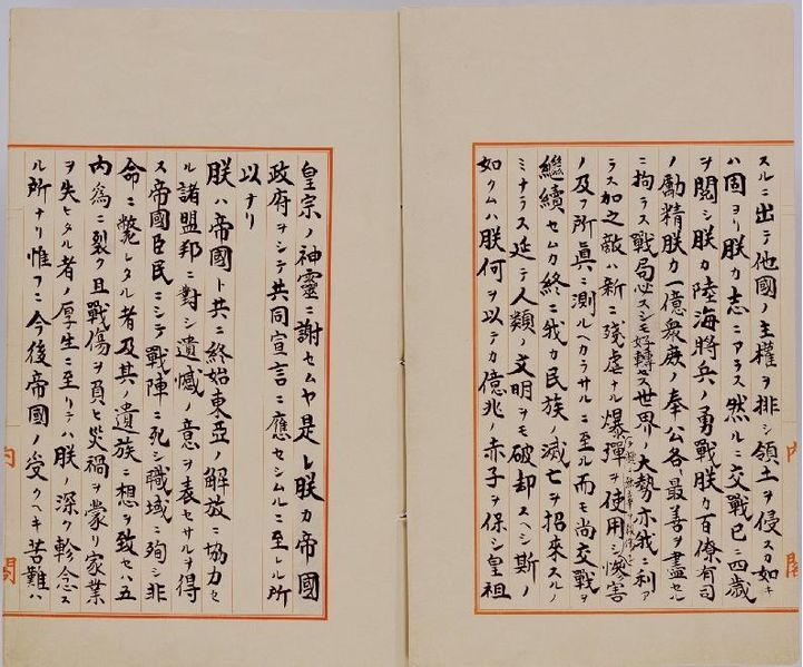 File:Imperial Rescript on the Termination of the War2.jpg