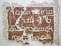 Inscription en palestino-araméen (Mont Nebo, Jordanie) (24303085557).jpg