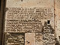 Inscription on Famagusta cathedral, Cyprus, in 2009.jpg