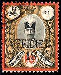 Iran 1885 18c on 10s Sc68.jpg