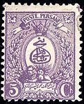 Iran 1889 Sc75 unused dark lilac 13.5.jpg