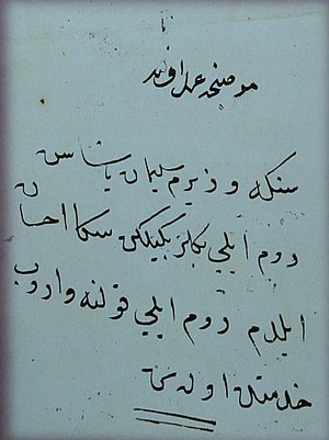 Hatt-i humayun - Image: Iv muradin hatti
