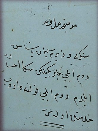 "Hatt-i humayun - Note by Sultan Murad IV (in thick script on top) on the appointment document of Vizier Suleiman Pasha to the post of Beylerbey of Rumeli: ""Be it done as required."""