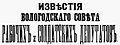Izvestia Vologodskogo soveta.jpg
