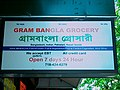 Jackson Heights, Queens, New York City Little Bangladesh grocery store.jpg
