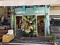 Jaffa Amiad Market 31.jpg