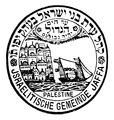 Jaffa Jewish community seal (1892).tif