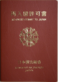 Japan Re-entry Permit Cover.png