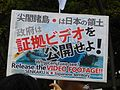 Japanese conservative holds a placard on anti-Democratic Party of Japan 01.jpg