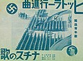 Japanese record Nazi parade song cover 1934.jpg