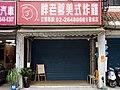 Jiancheng Store, Fat Daddy American Fried Chicken 20200409.jpg