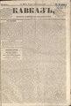 Kavkaz 1856 N98.pdf