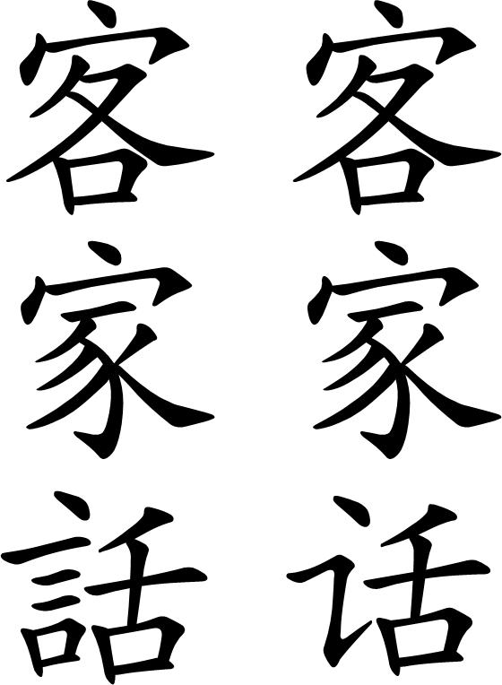 Kejiahua