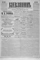 Kievlyanin 1898 227.pdf