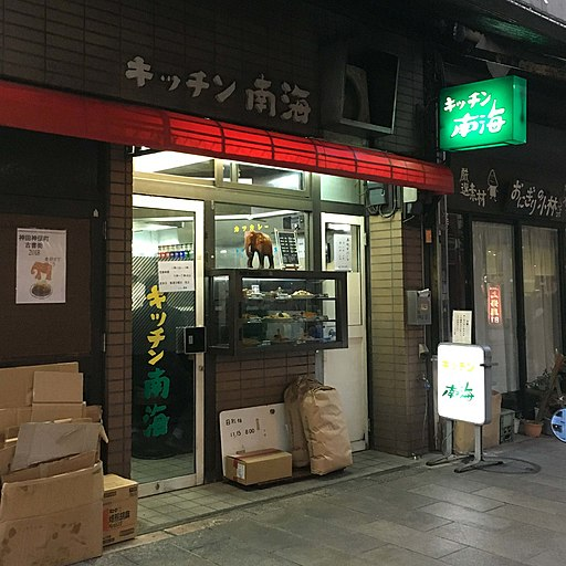 Kitchen Nankai Jimbocho main branch 2019-01-26