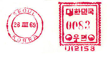 Korea stamp type A1.jpg