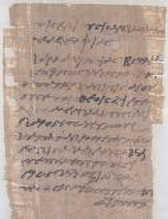 Decian persecution - Libellus from the Decian persecution 250 AD certifying that the holder has sacrificed to the Roman gods