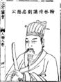 Liu Qiu.png