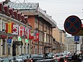 Lomonosov street - panoramio.jpg