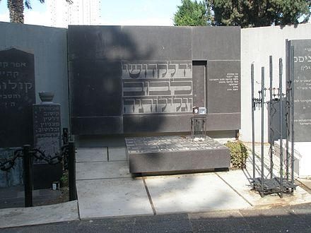 Lviv Holocaust memorial in Israel Lviv holocaust memorial.JPG