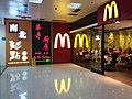 MC 澳門 Macau 外港客運碼頭 Outer Harbour Ferry Terminal shop January 2019 SSG McDonald's Restaurant.jpg